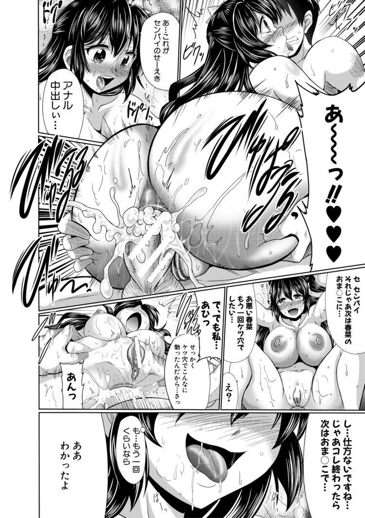 【JKエロ漫画】初めてのエッチでアナルを使う後輩彼女wインポ彼氏が覚醒w