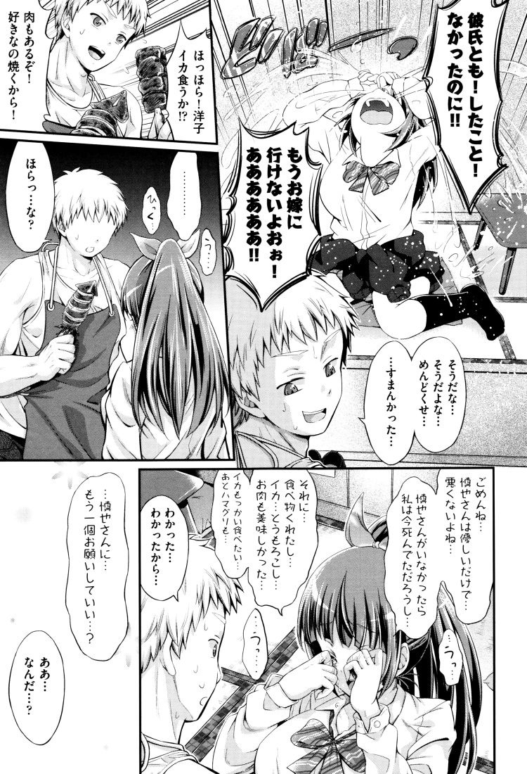 【JKエロ漫画】海で自殺しようとした女子高生を拾ったら筆おろしできちゃいました!処女と童貞の純愛エッチ!