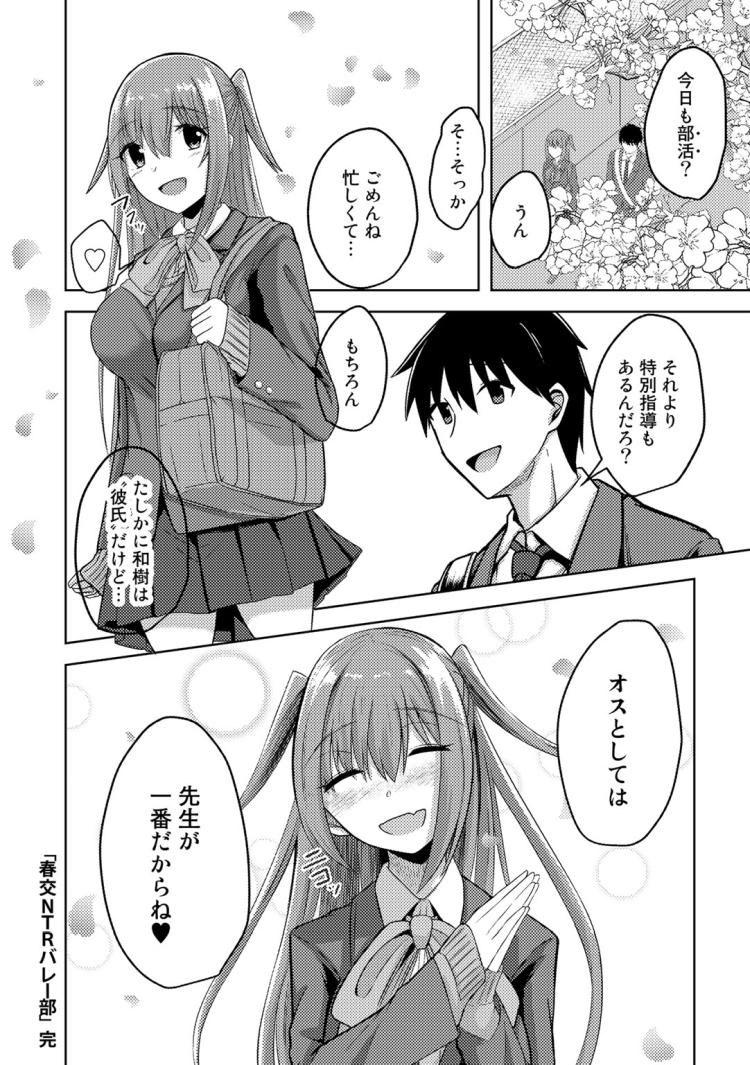 【JKエロ漫画】彼氏がいるのに中年オヤジのチンポから抜け出せないブルマ女子!