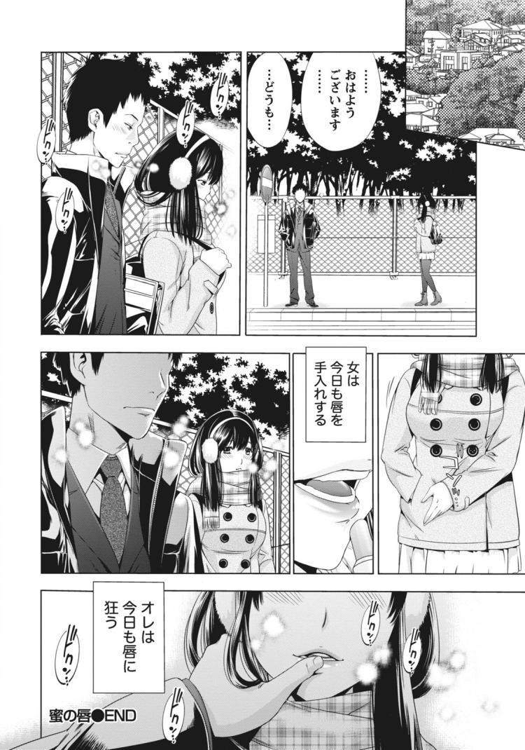 【JKエロ漫画】地味っ子な学生がさりげないセックスアピール!野外でフェラさせてそのまま中出し!