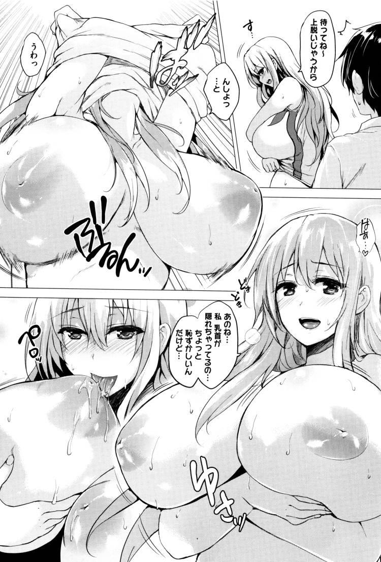 【JKエロ漫画】爆乳おっぱいに挟まれながら犯される最強ハーレム!ブルマ姿がたまらない!