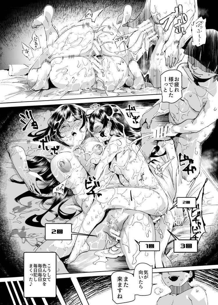 【JKエロ漫画】学校中の女子を夜這いして孕ませるオタク!お母さんも狙って親子丼!
