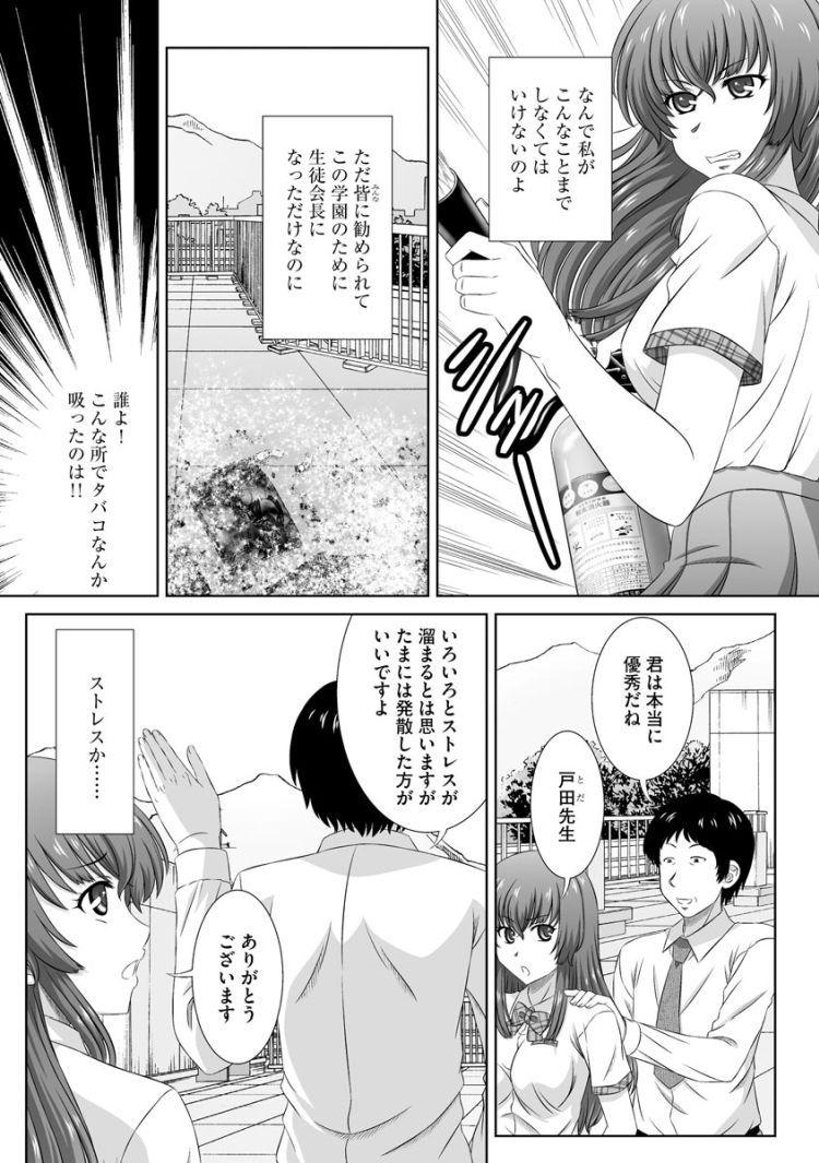 【JKエロ漫画】いつも真面目な生徒会長が校内露出!先生に見つかってそのまま羞恥プレイw