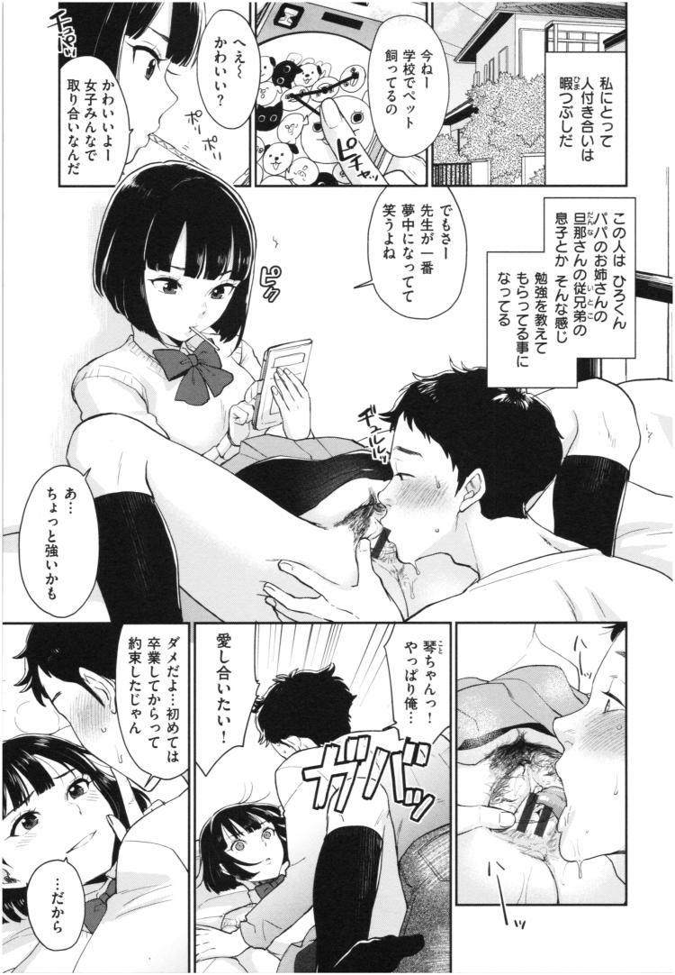 【JKエロ漫画】遠い親戚を性処理ペットにしたら中出しされちゃう女子高生w