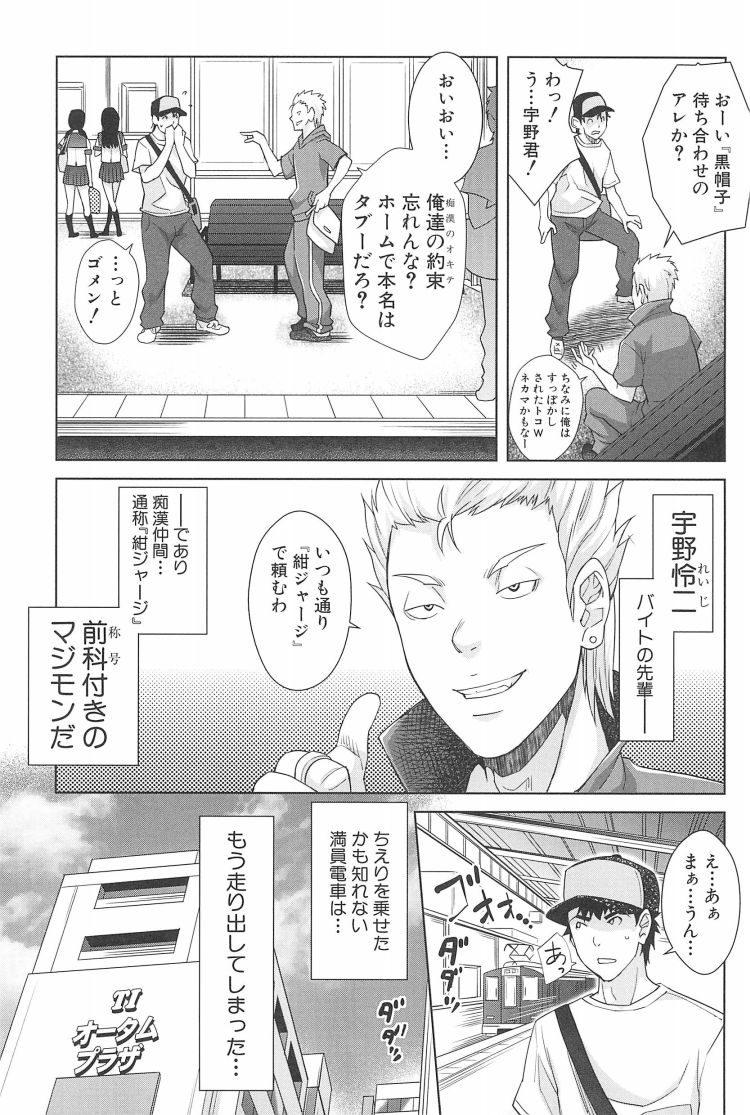 【JKエロ漫画】兄に犯してもらうために痴漢電車でレイプされてしまう妹ちゃんww