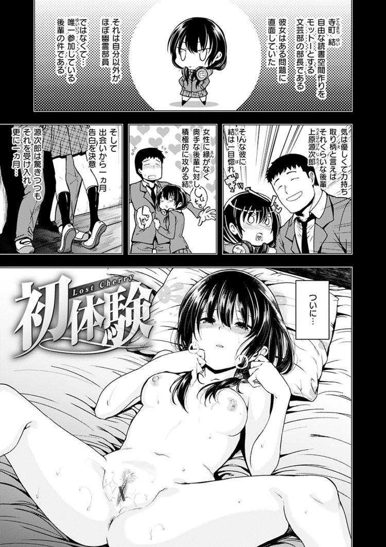 【JKエロ漫画】童貞彼氏と小柄先輩の初めてのエッチ!学校内でシックスナインからの生ハメ!