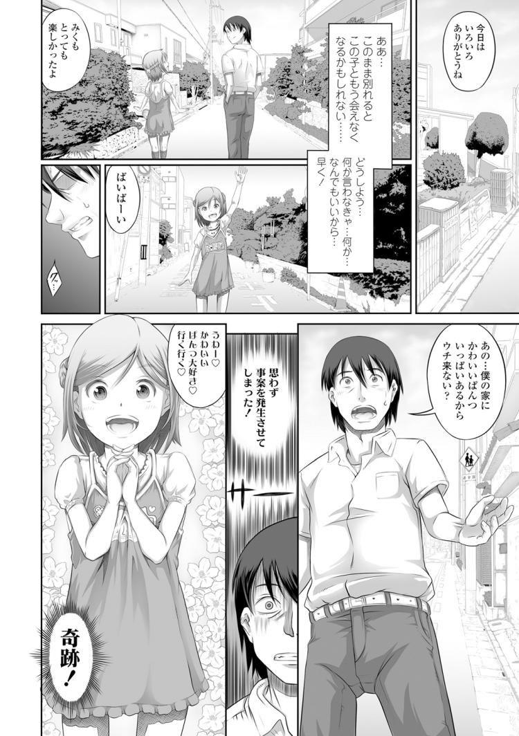 【JSエロ漫画】公園でパンツ見せてくれる小学生女児を連れ込んで生ハメ!おしっこ漏らしながらアクメw
