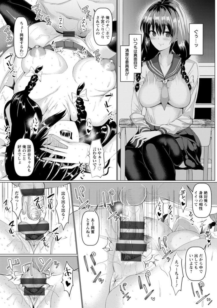 【JKエロ漫画】催眠で肉便器にされてしまった真面目な女子高生!チンポ奴隷になってしまうw