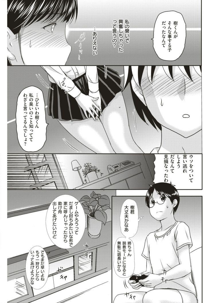 【JKエロ漫画】パンツを盗んだショタを捕まえて強烈な臭いのまんこを嗅がせる女子高生ww
