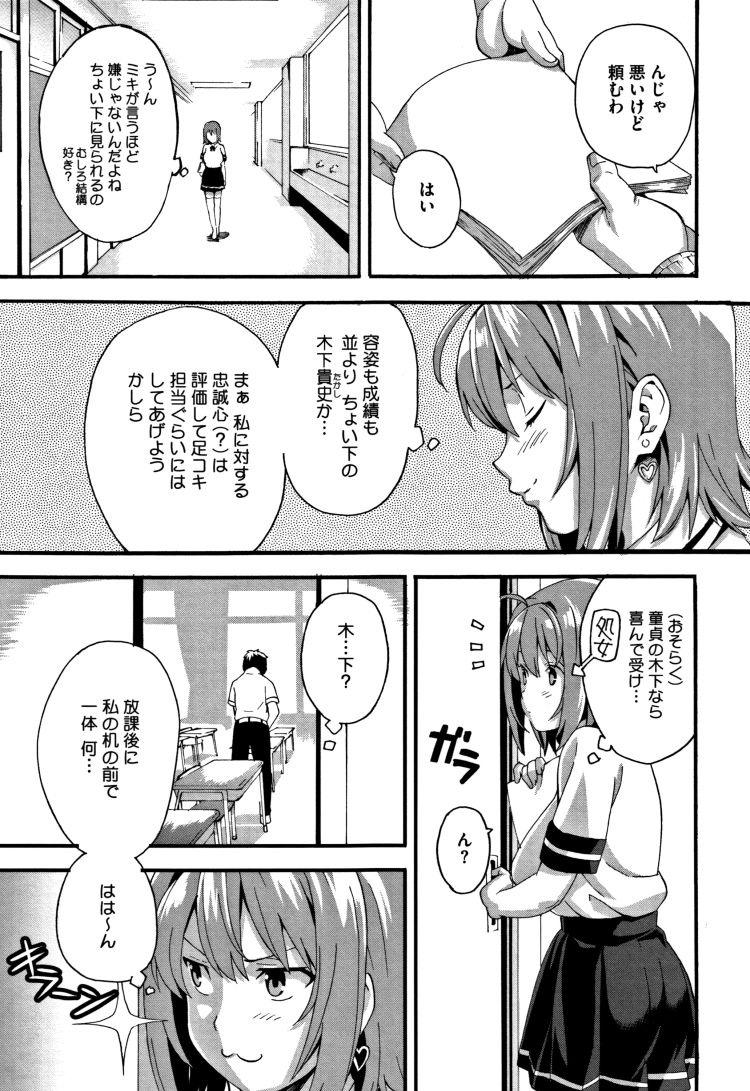 【JKエロ漫画】ツンデレでド変態すぎる処女ビッチ!いきなりアナルで初エッチしようとしてしまうw