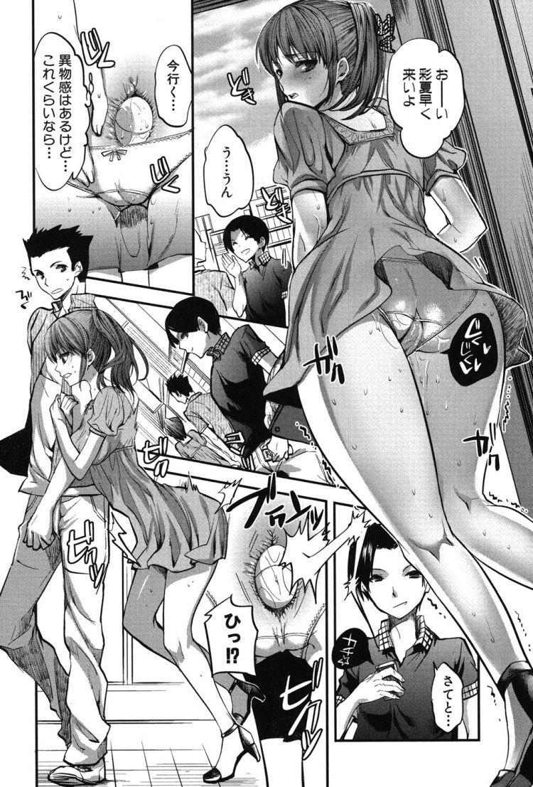 【JKエロ漫画】彼氏とのデート中に兄と近親相姦ファックするド変態妹www