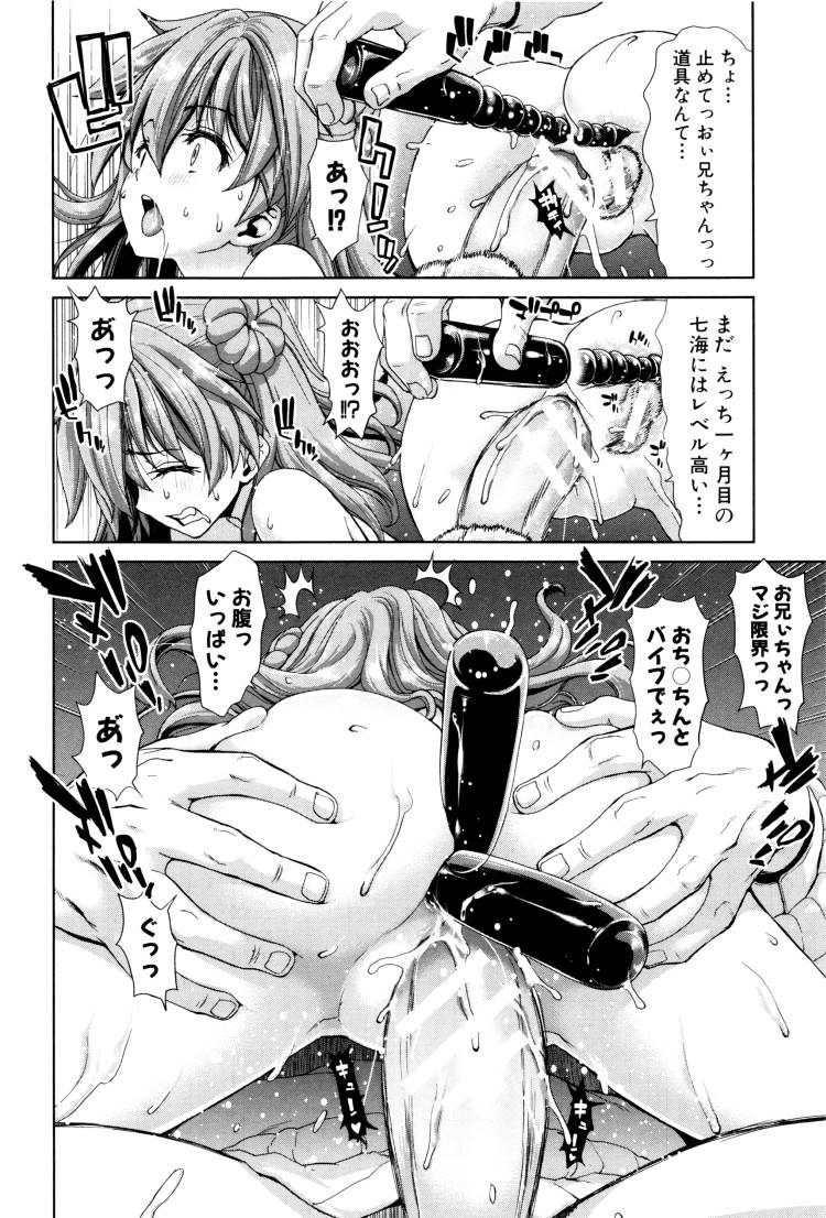 【JCエロ漫画】下品でビッチすぎる妹と1週間ハメまくり!もちろんアナルも使ってすべて中出し!