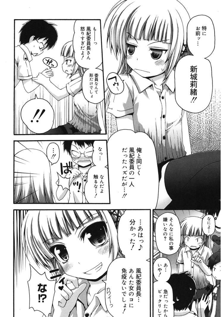 【JSエロ漫画】おバカなギャルビッチ女児と早イキ対決!お互い我慢できずにたっぷり中出し!