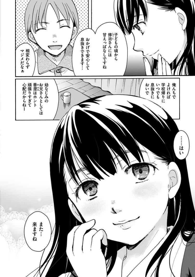 【JKエロ漫画】箱入り娘の女子高生!幼なじみに薬を仕込まれて寝ている間に犯されるw