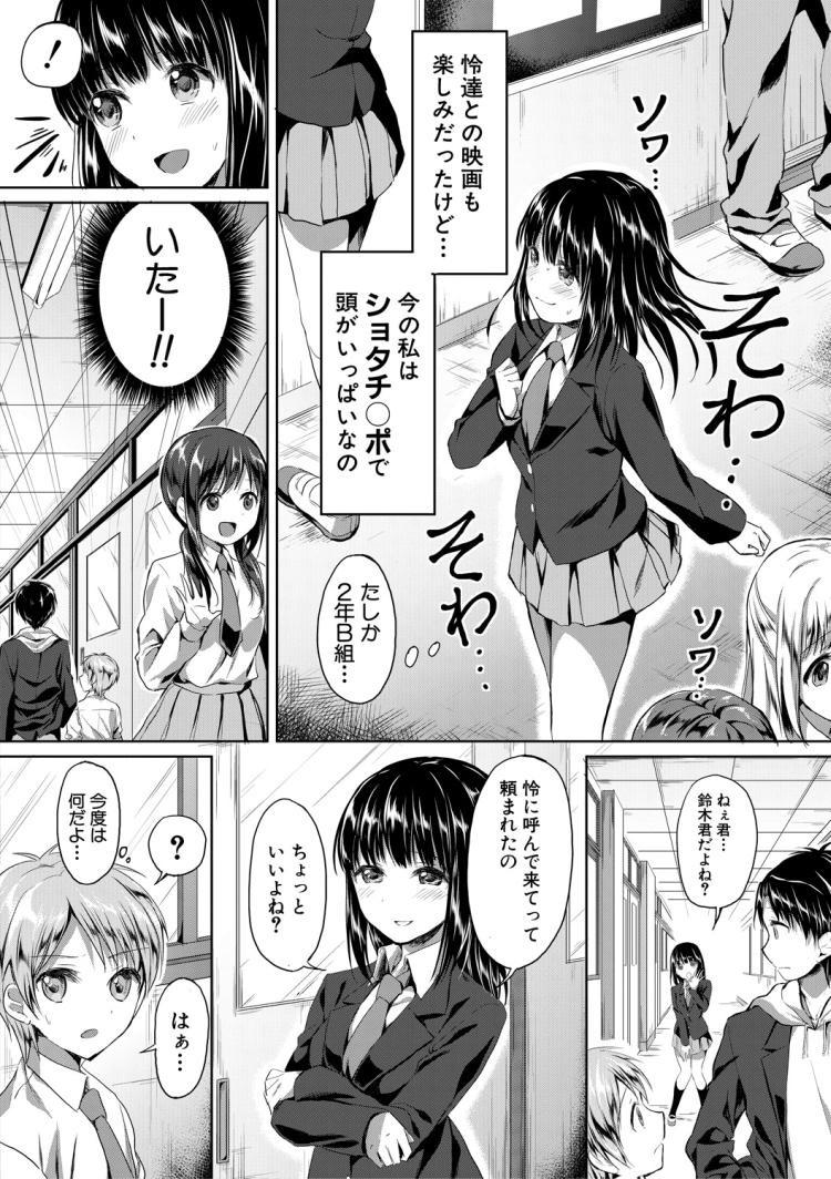【JKエロ漫画】ショタに変貌しちゃった同級生のチンポを取り合う清楚系ビッチwちっちゃいチンポでガチアクメ!