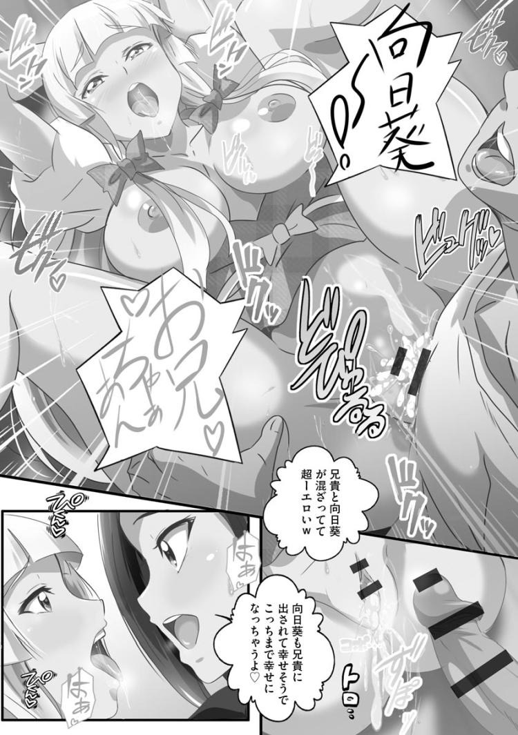 【JKエロ漫画】爆乳なJK妹と濃厚近親相姦!妹の友達も混ざってきて連発中出し!
