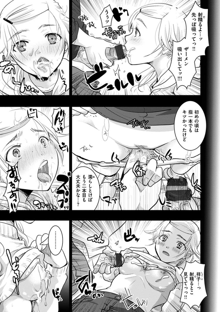【JKエロ漫画】妹のパンチラでオナニー!我慢できずにチンポハメちゃってたっぷり中出し近親相姦!