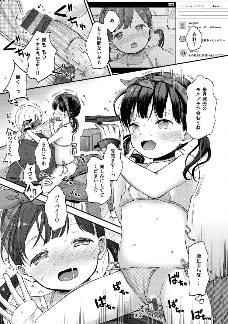 【JSエロ漫画】大人チンポを虜にする小学生アイドルちゃん!撮影前に生ハメして精子まみれにw