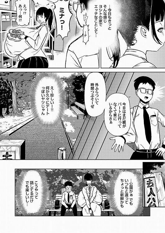【JKエロ漫画】地味な顔して超ド級のデカパイ彼女www公園でパンティ見ちゃって野外ファックww
