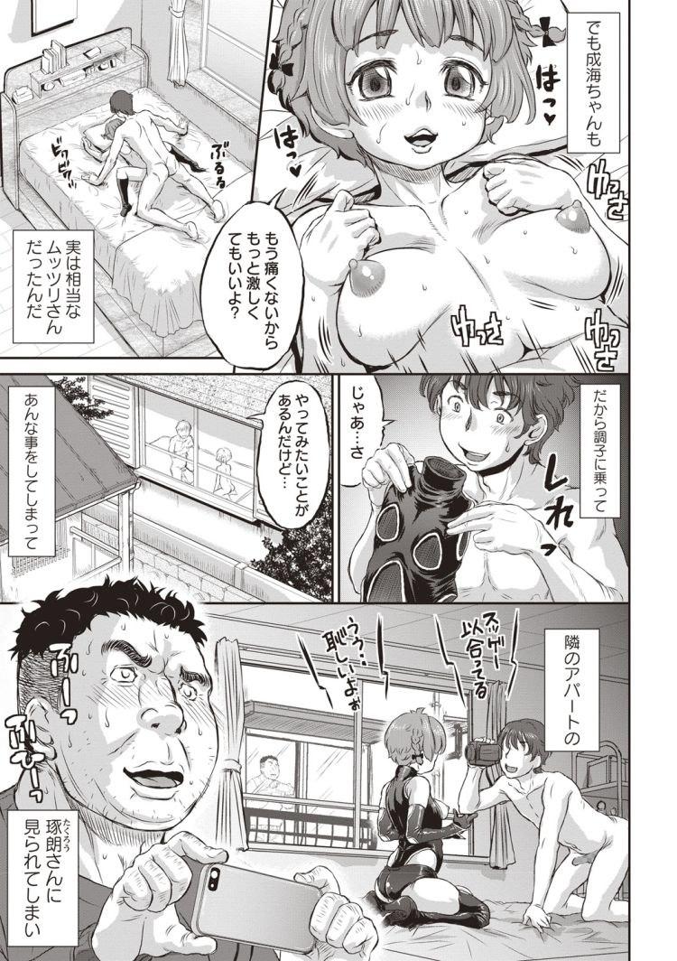 【JKエロ漫画】大好きな幼なじみが汚いおっさんに寝取られる!見たことないアヘ顔で完堕ち!