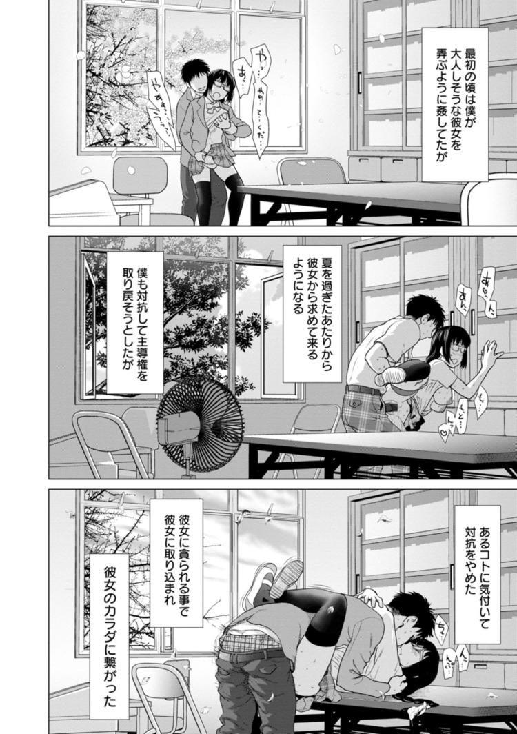 【JKエロ漫画】地味でおとなしい女子と無言で生ハメエッチ!どんどんエロくなる女子が抜ける!