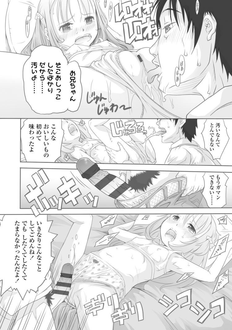 【JSエロ漫画】足の悪い小学生女児とおしっこプレイしちゃうダメダメ介護士ww