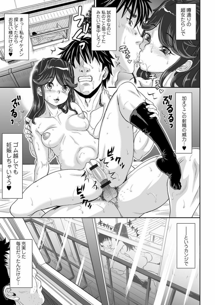 【JKエロ漫画】自ら寝取られる超ビッチなチアガール!イケメンの前でおっさんに孕まされるw