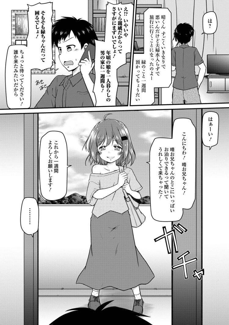【JSエロ漫画】無邪気な従妹とお風呂で近親相姦!手コキ&フェラから生中出し!