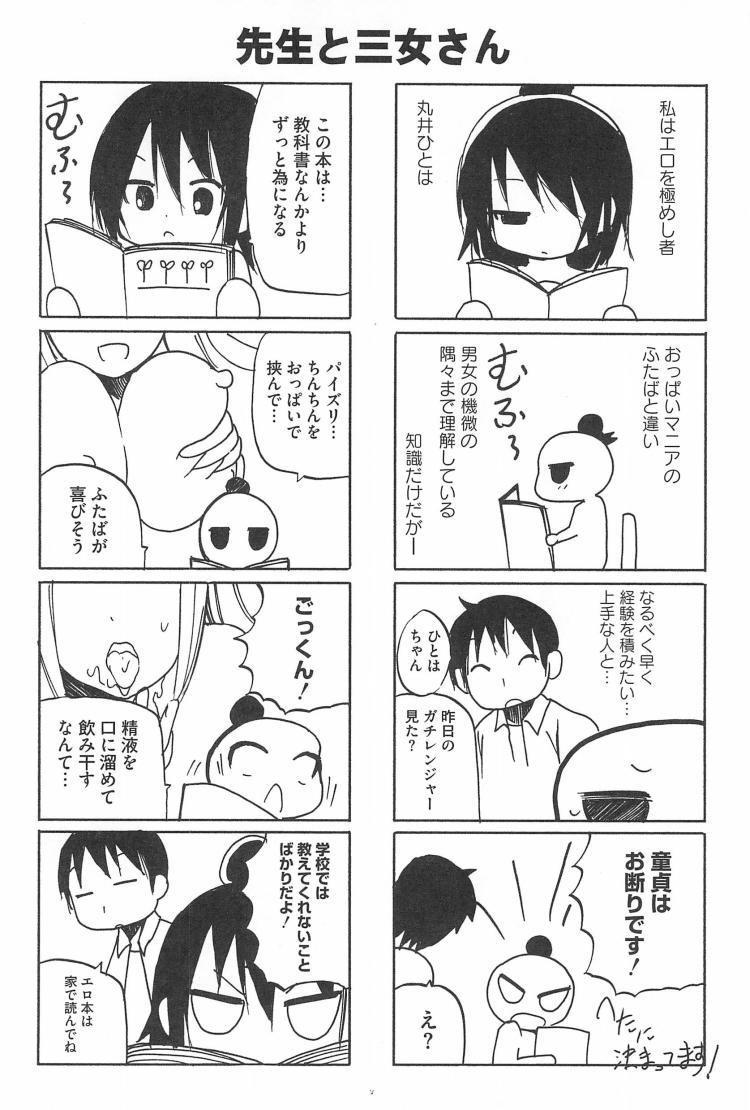 【JSエロ漫画】おなかがすいたらザーメンごっくん!体操服でエッチするビッチな小学生女児!