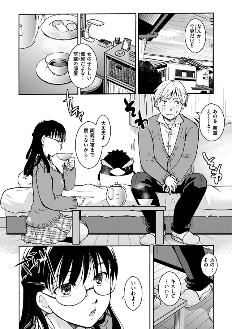 【JKエロ漫画】素直になれない女子高生が可愛すぎ!彼氏に抱かれて要求通りに淫語で悶える!