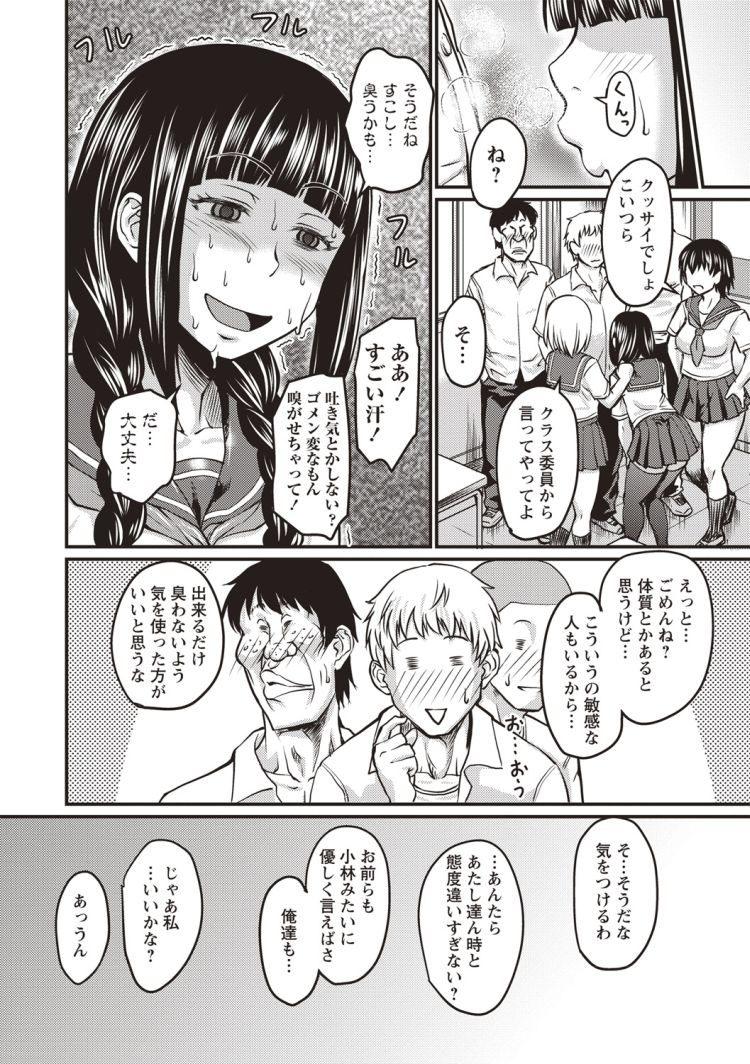 【JKエロ漫画】変態女子高生の匂いフェチが暴走ww顔面キモ男子の汗くさチンポにイカされまくるw