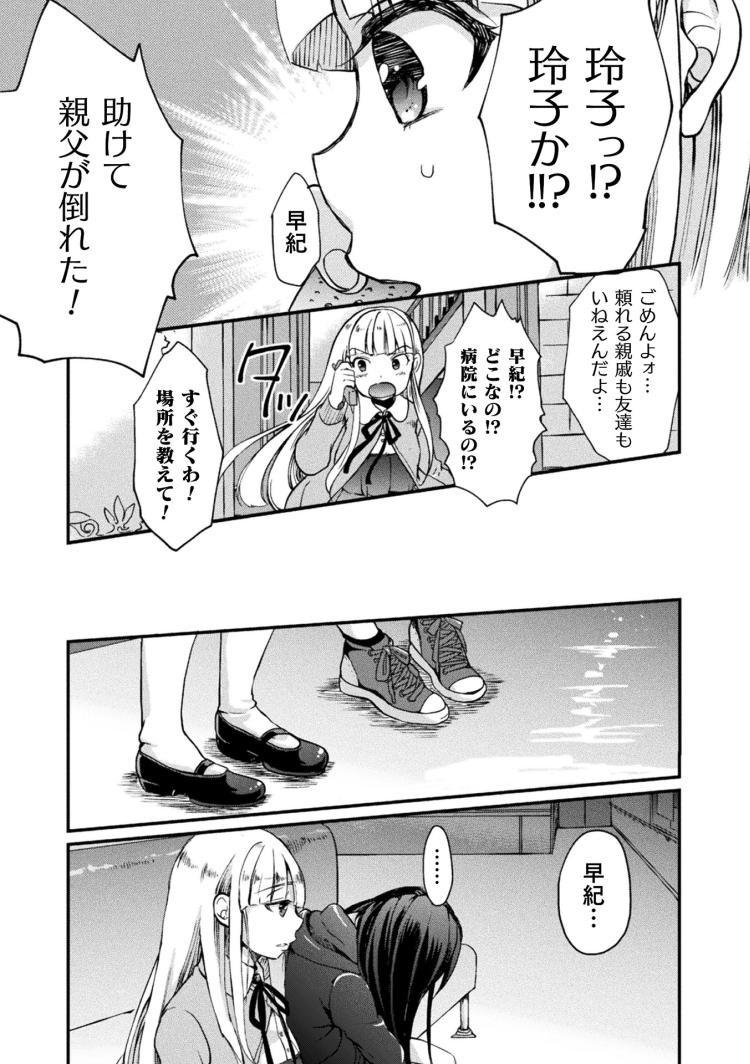 【JKエロ漫画】貧乏女子を買ってレズプレイしちゃうお嬢様!やさしさ溢れる相互アクメがエロい!