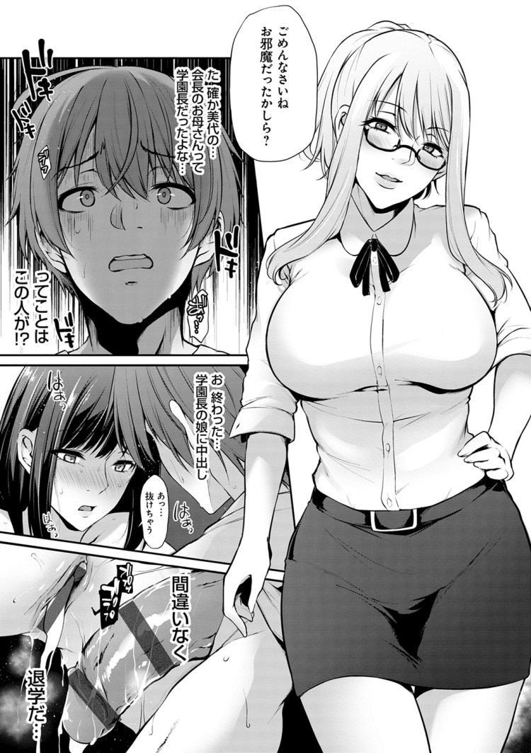 【JKエロ漫画】大好きな彼氏が自分のママに調教されていた!途中で混ざって変態3P親子丼!