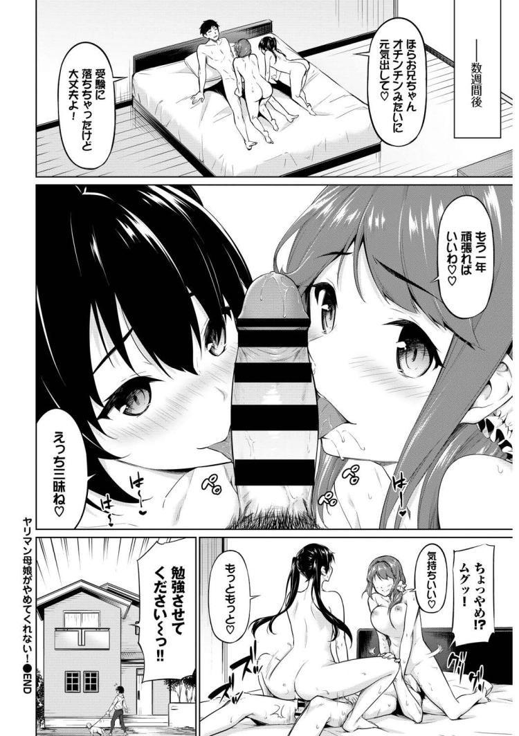 【JKエロ漫画】くそビッチな母と娘!下宿にきた受験生のデカチンポに群がって生ハメ親子丼!