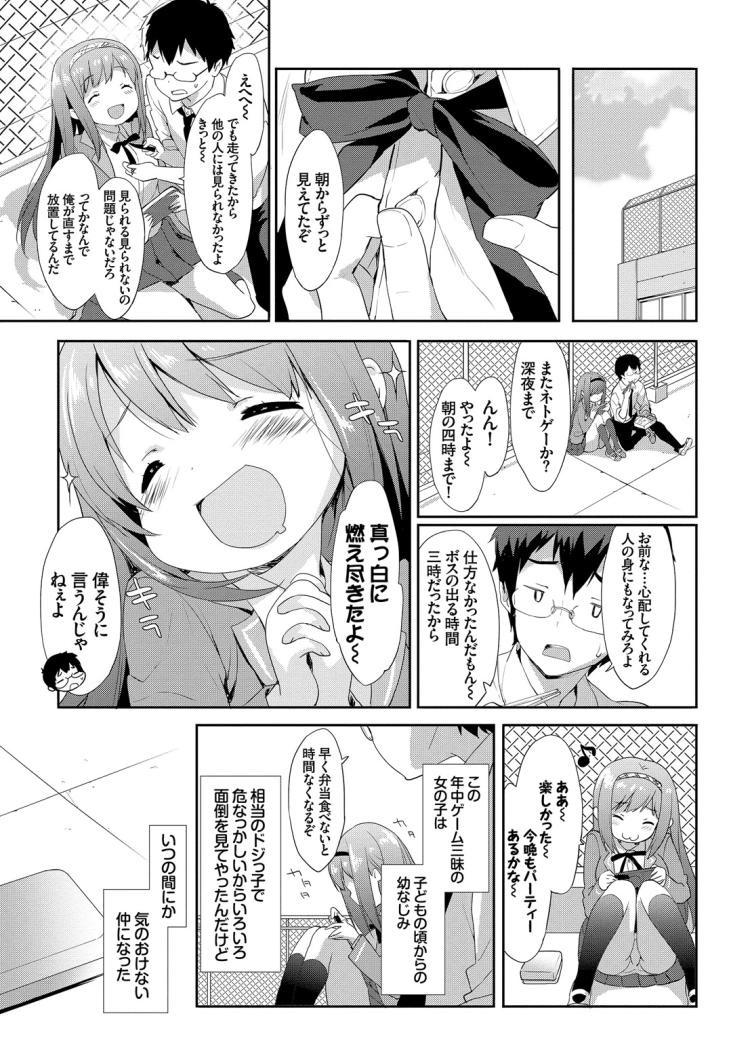 【JKエロ漫画】ドジっ娘幼なじみとネカフェでラブラブエッチ!無防備なパンチラで欲情してしまうw