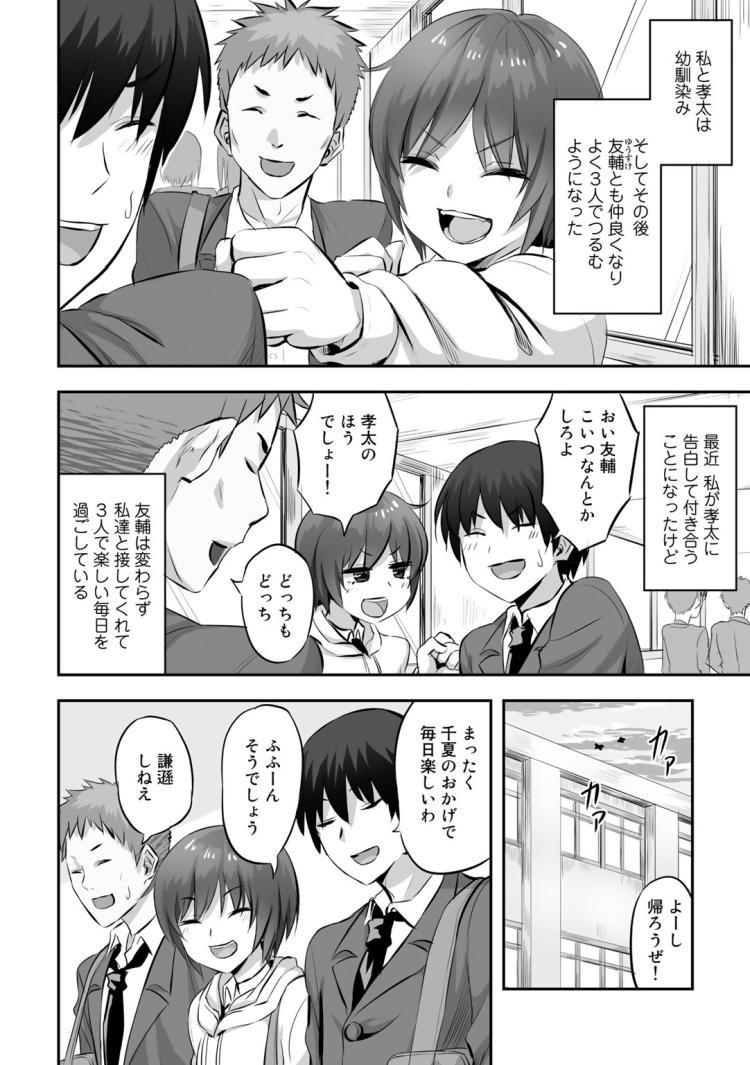 【JKエロ漫画】幼なじみに寝取られて性奴隷にされるボーイッシュな女の子!胸糞注意!