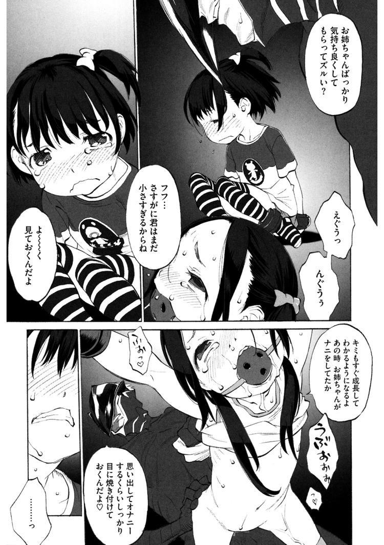 【JSエロ漫画】エッチをすると魔力がたまる魔法少女!ロリ小学生たちが次々に犯されていく…!