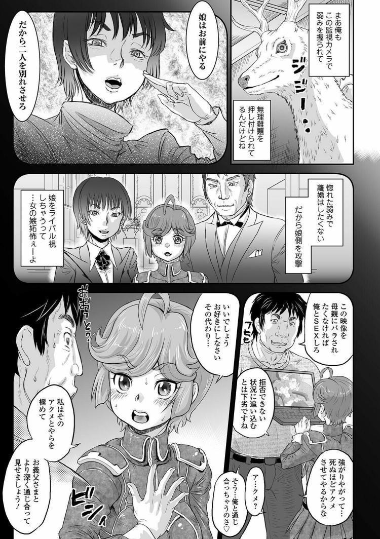 【JKエロ漫画】担任教師に屈服アクメされちゃう女子高生wアヘ顔よだれ垂らしてガチイキ!