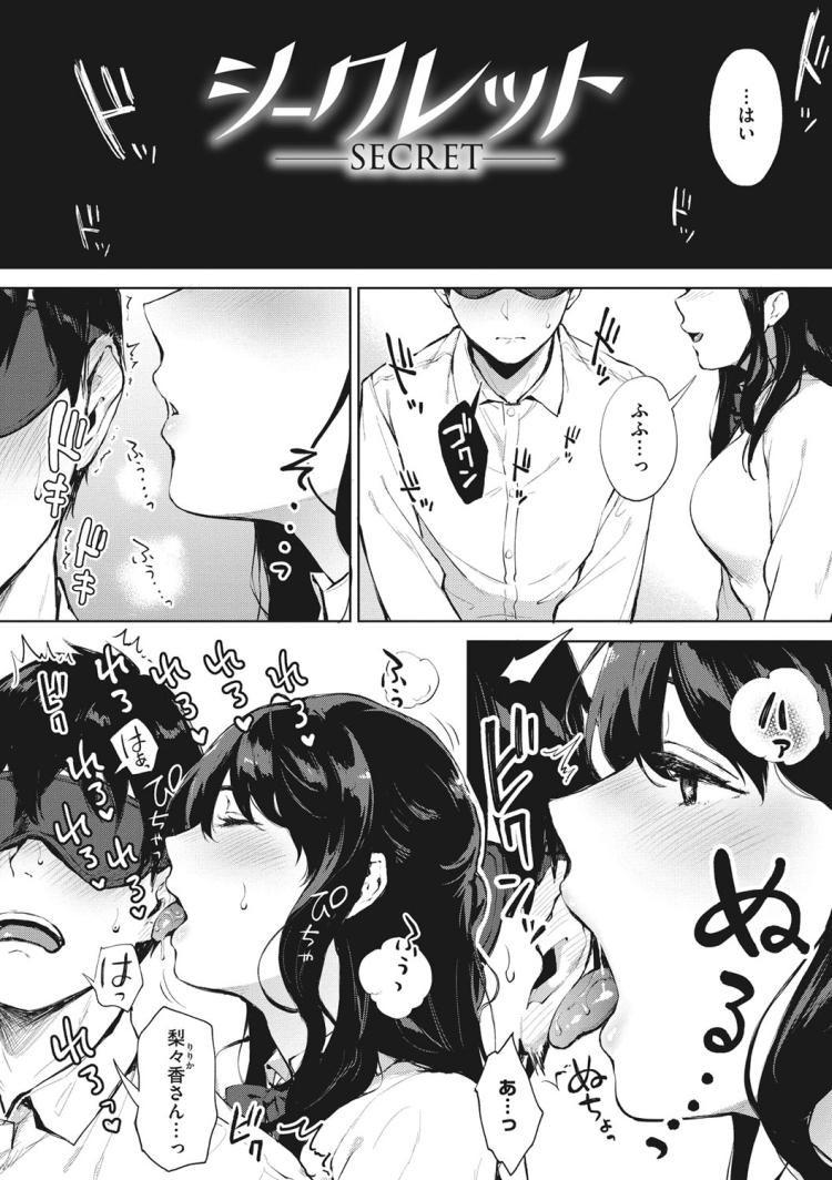 【JKエロ漫画】清楚だけどドSな彼女!目隠しと言葉責めされながらあっけなく中出しw