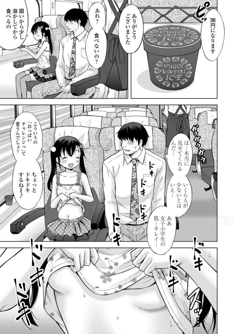 【JSエロ漫画】ビッチなツインテ小学生と新幹線で生ハメエッチ!乳首にばんそうこう姿がビッチすぎるw
