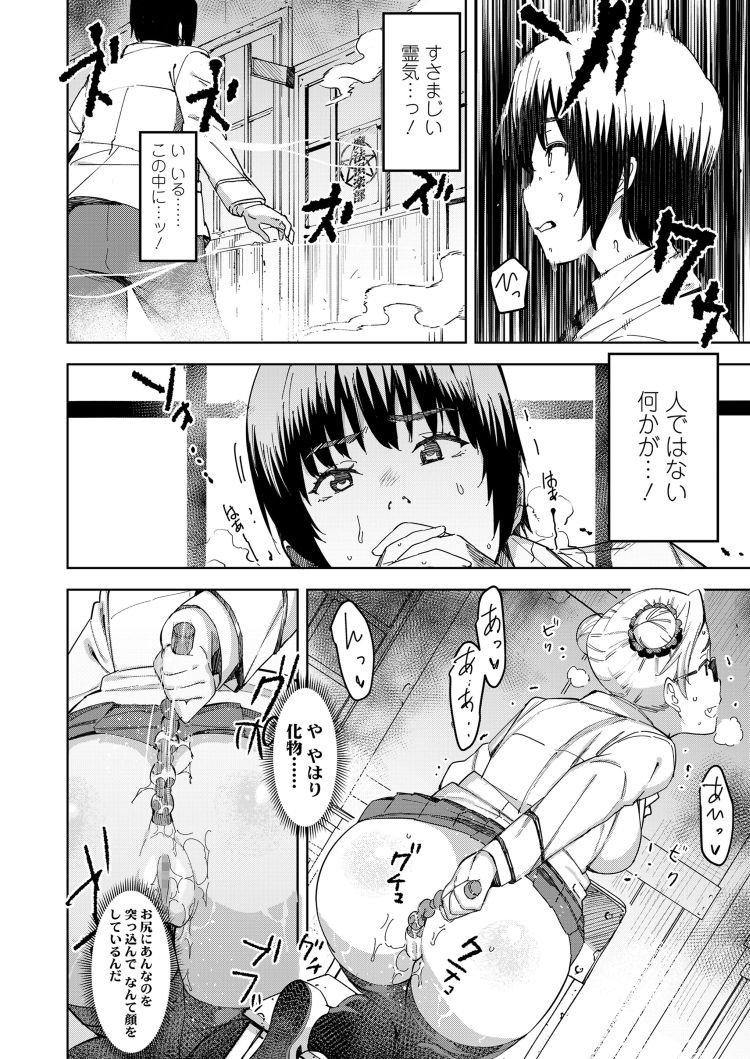 【JKエロ漫画】人間に乗り移った小悪魔ちゃんにアナルで童貞を奪われるww強烈なアナニーがエロいw