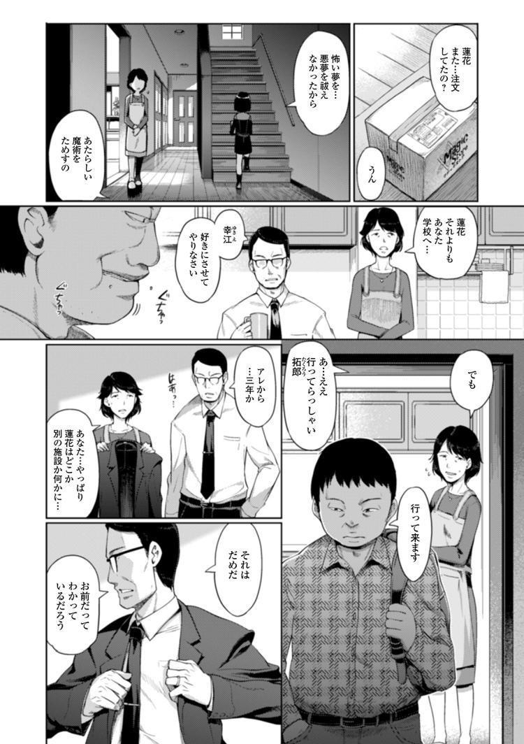 【JSエロ漫画】小学生の妹を調教してレイプする兄…!悪夢を断ち切るためにとった手段が…?