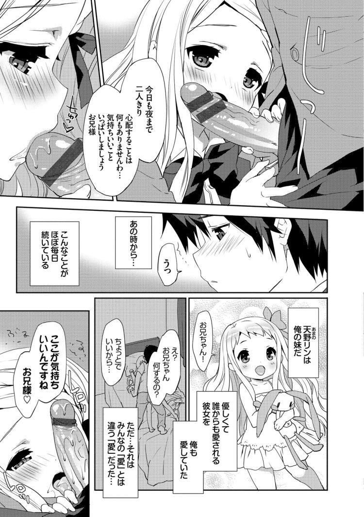【JKエロ漫画】一度手を出したらチンポ大好きになってしまったお嬢様な妹ちゃん!