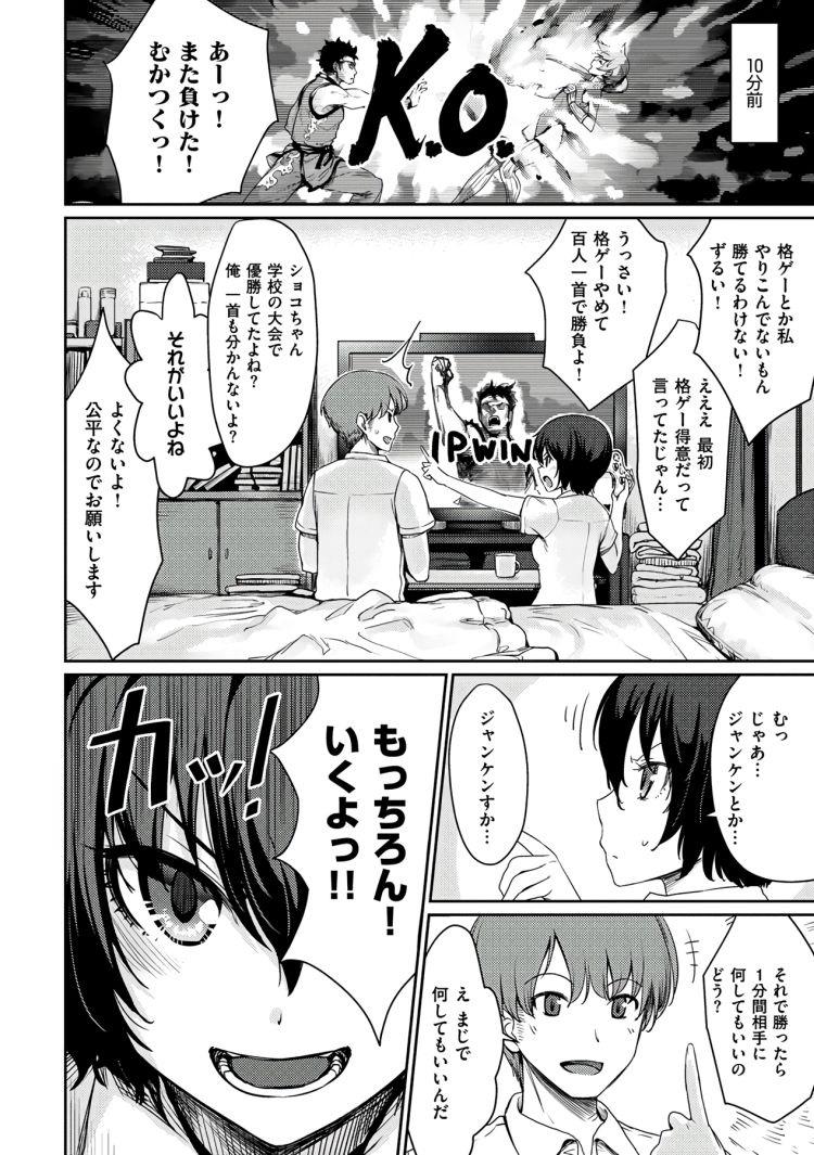 【JKエロ漫画】ショートカットの激カワ彼女とじゃんけんでエッチ!おまんこくぱぁで無事中出しw
