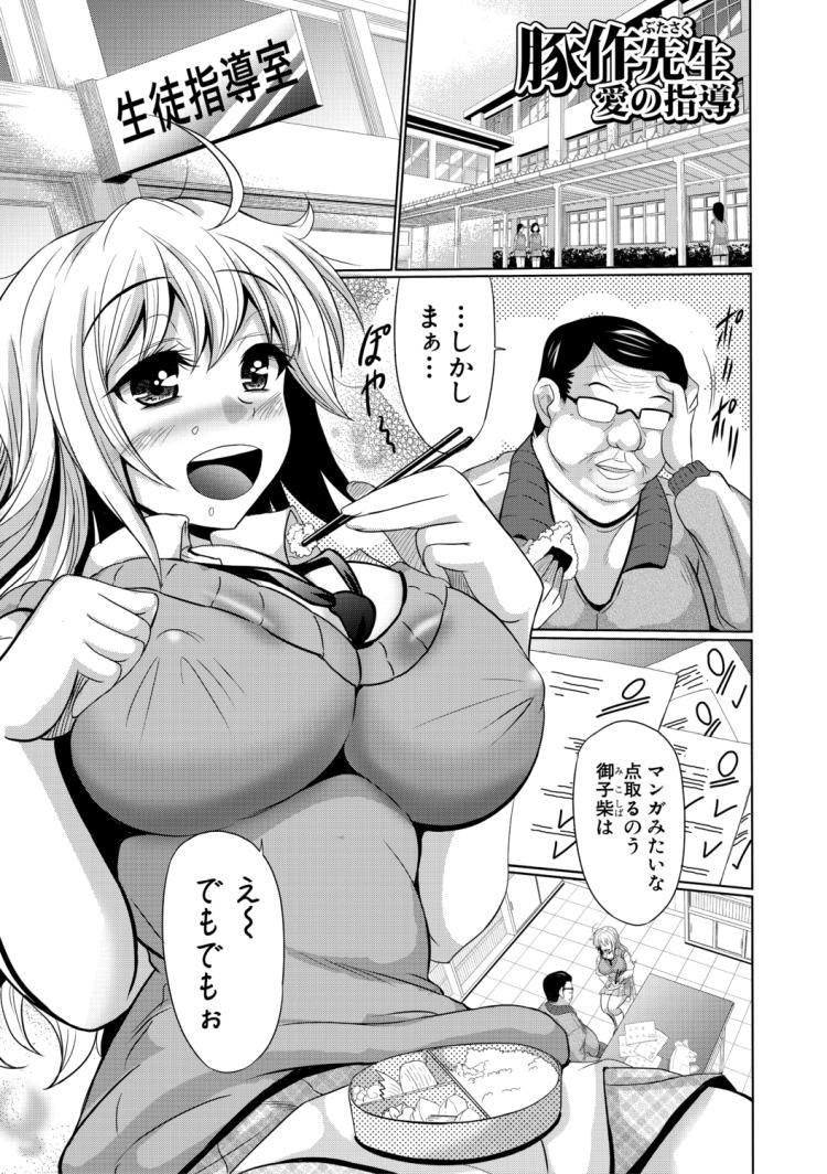 【JKエロ漫画】ぶっといチンポが欲しくて勉強頑張るアナル奴隷な女子高生たち!アヘ顔がやばいw