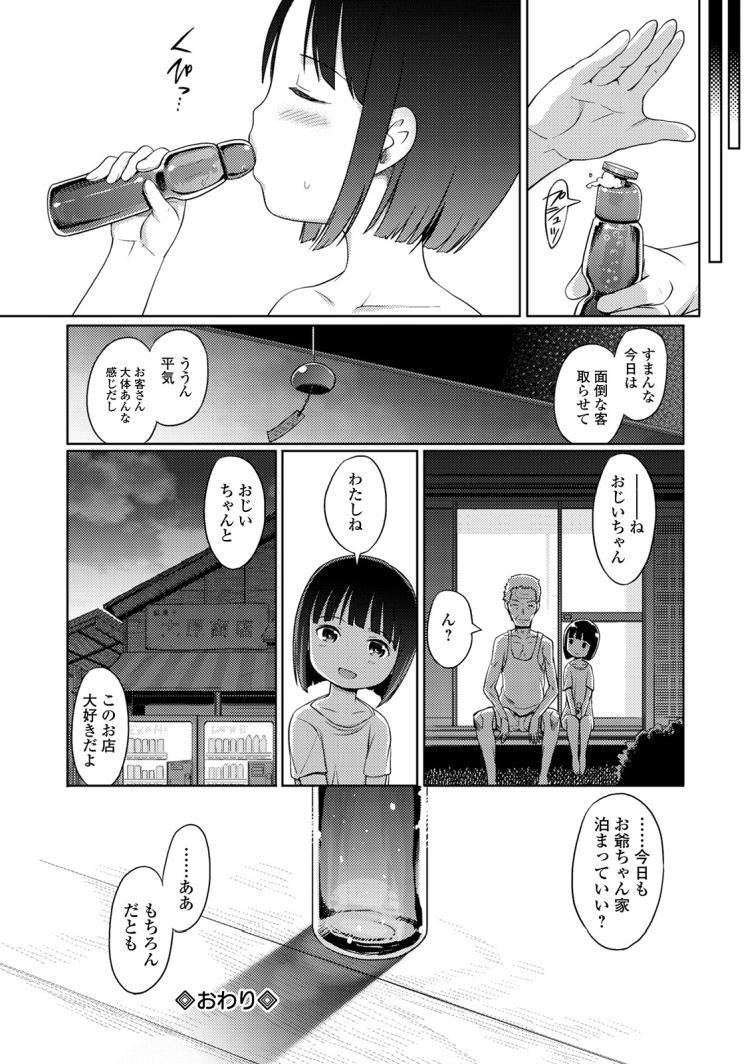 【JSエロ漫画】小学生の孫を娼婦にする駄菓子屋のじじいw女児まんこがサラリーマンに犯される!