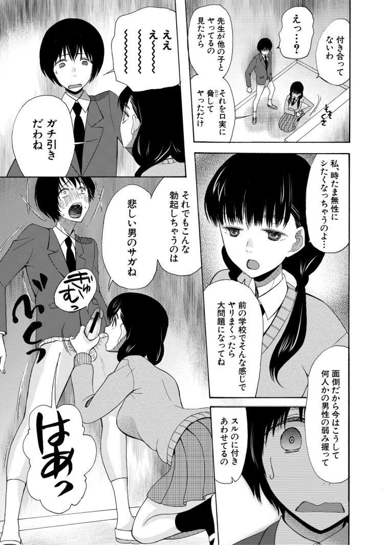【JKエロ漫画】ギャル彼女とビッチ委員長に囲まれて3Pハーレムエッチ!二つのまんこに大量中出し!