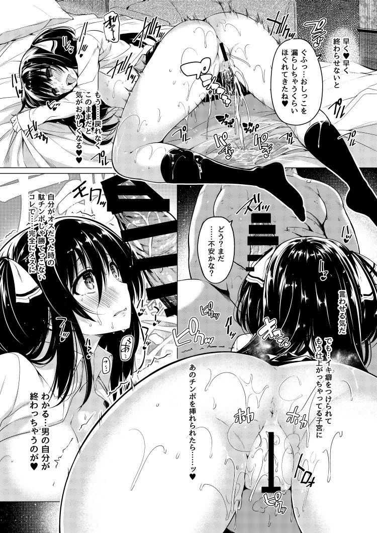 【JKエロ漫画】社畜な男がいきなり女子高生に!援助交際でチンポにハマって中出しアヘ顔連発!