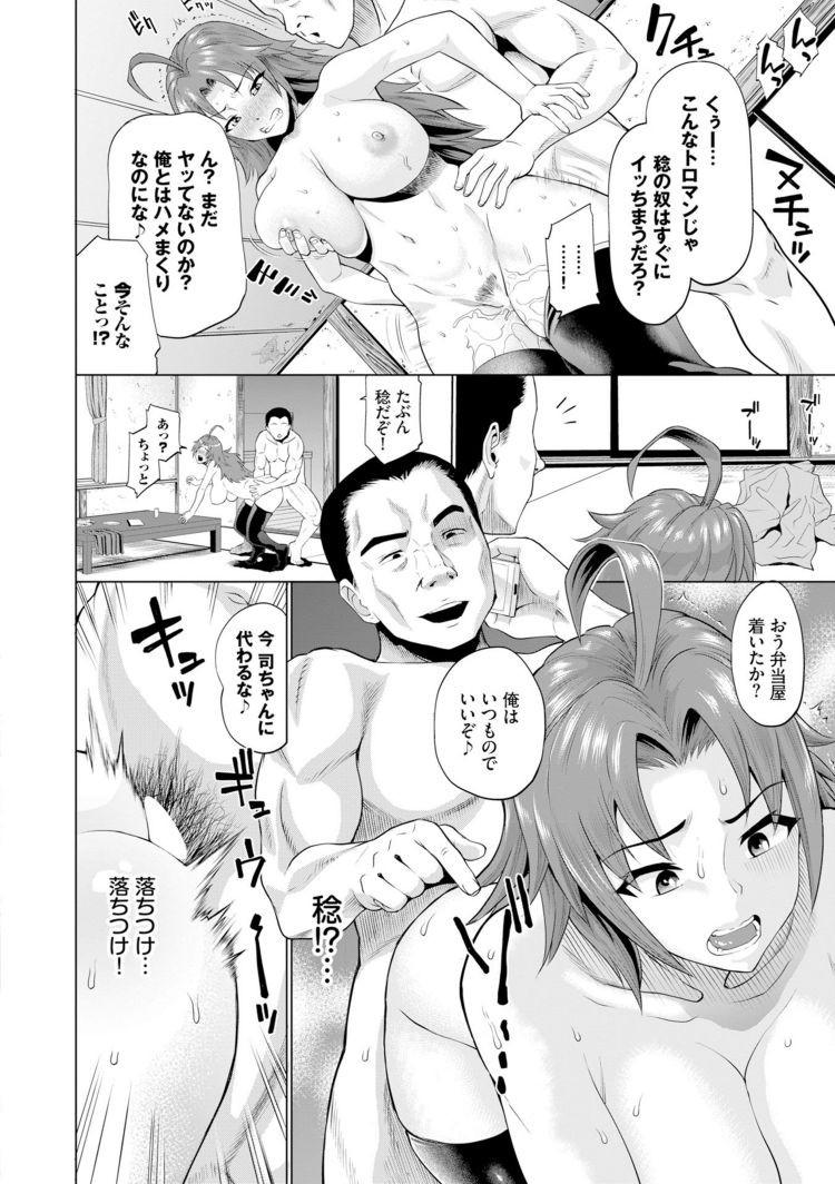 【JKエロ漫画】彼氏を守るために父親にレイプされるも完全に堕ちてしまうw