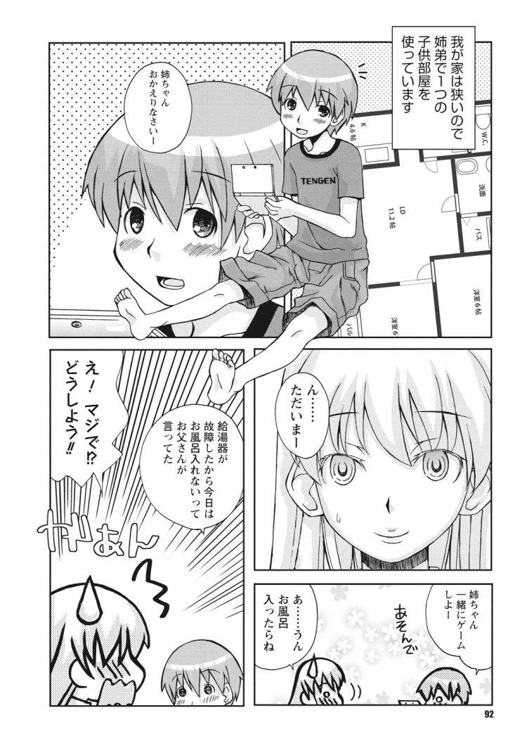 【JKエロ漫画】弟に汗くさまんこを嗅がせるお姉ちゃんw腋舐めからクンニしてそのまま近親相姦!